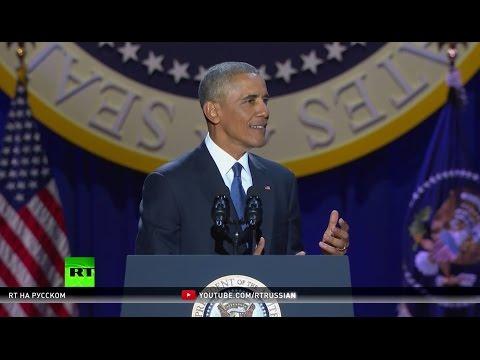 Терроризм, Гуантанамо и Россия — о чем говорил Обама в своей прощальной речи (видео)