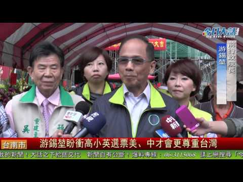 游錫堃盼衝高小英選票美、中才會更尊重台灣