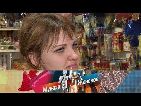 Мужское / Женское. Далекая мама.  Выпуск от 19.07.2018 - DomaVideo.Ru