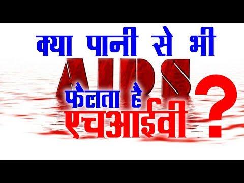 (क्या पानी से भी फैलता है एचआईवी ? - Duration: 58 seconds.)