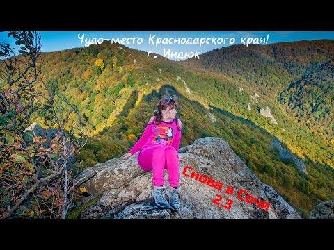 Гора Индюк. Туапсе. Одно из прекраснейших мест Краснодарского края! (видео)