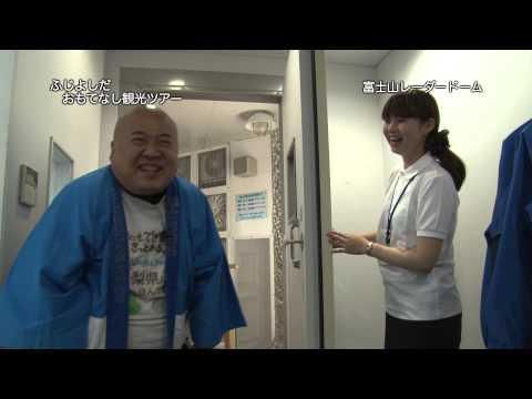 ふじよしだおもてなし観光ツアー2「富士山レーダードーム」
