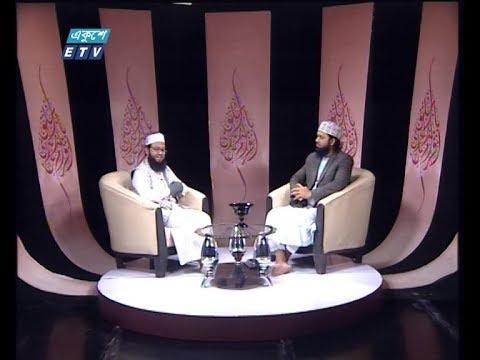 Islami Jiggasha || বিষয়: করোনা ভাইরাস প্রতিরোধে ইসলাম || আলোচক: মাওলানা মুহাম্মদ বদরুজ্জামান রিয়াদ, খতিব, পি ডব্লিউ ডি জামে মসজিদ, নয়াপল্টন ||19 June 2020 || ETV Religion