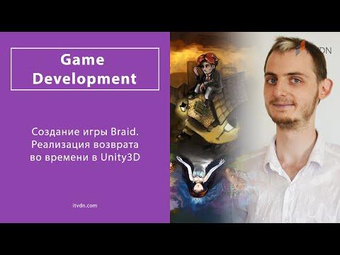 Создание игры Braid. Реализация возврата во времени в Unity3D