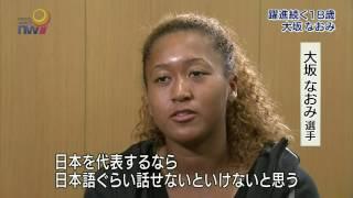 Naomi Osaka 大坂なおみ特集 16.09.27