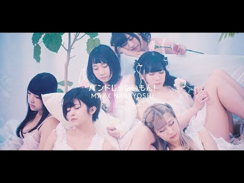 , title : 'バンドじゃないもん!MAXX NAKAYOSHI/イミ・ナイ・ダンス[MUSIC VIDEO]'