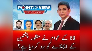 Video Exposed Manzoor Pashteen   | Pint of View | 10 May 2018 | 24 News HD MP3, 3GP, MP4, WEBM, AVI, FLV Mei 2018