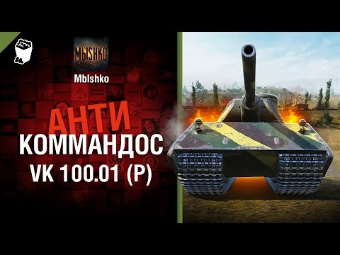 VK 100.01 (P) - Антикоммандос №34 - от Mblshko [World of Tanks]