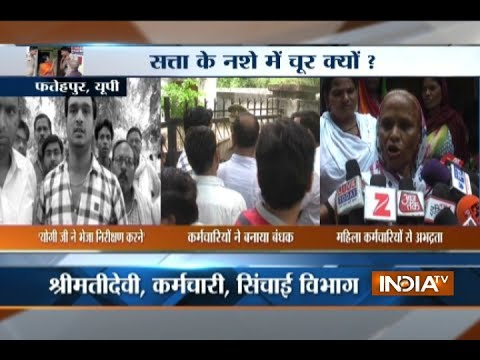Uttar Pradesh: Protest at Irrigation Department in Fatehpur