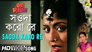 Saoda Karo Re | Ora Char Jon | Bengali Movie Song | Asha Bhosle