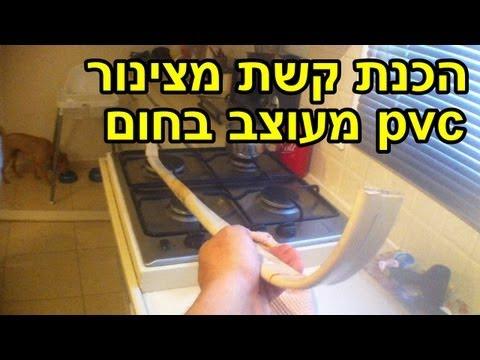 פי.וי.סי - בוידאו הזה אני מראה איך הכנתי קשת בעלת קימורים משתנים מצינור פי.וי.סי אותו אני מעצב בעזרת חום. הקשת הייתה יכולה להיות מצויינת לו הייתי...