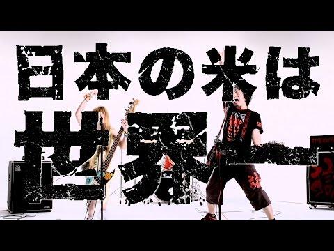 , title : '打首獄門同好会「日本の米は世界一」'