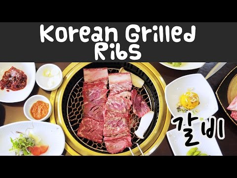 Korean Grilled Ribs Are HEAVENLY – Galbi (갈비)