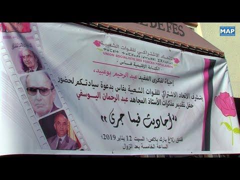 فاس: تقديم مذكرات الأستاذ عبد الرحمان اليوسفي