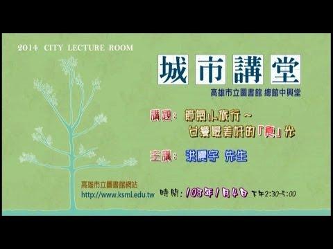 20140104高雄市立圖書館城市講堂—洪震宇:節氣小旅行~台灣最美好的「食」光