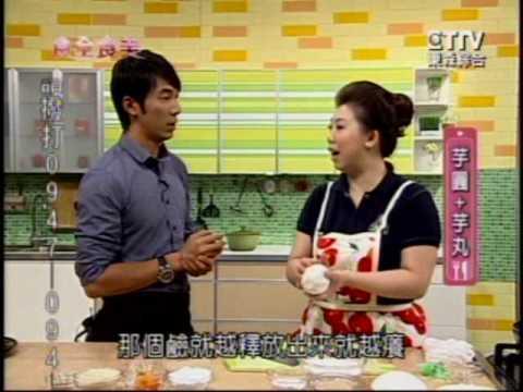 【蔡季芳老師】 教你做芋圓、芋丸  ( 上 )