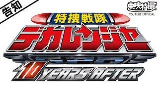 『特捜戦隊デカレンジャー 10 YEARS AFTER』