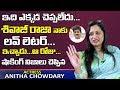 శివాజీ రాజా నాకు లవ్ లెటర్ ఇచ్చాడు | Actress Anitha Chowdary About Sivaji Raja Love Letter