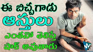 OMG! This BEGGAR PROPERTY Value Will SHOCK You ! | ఇతని ఆస్తి ఎంతో తెలుసా ? | News Mantra
