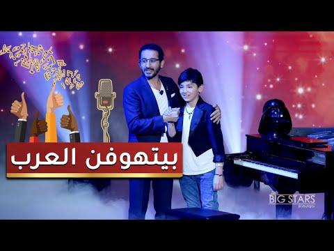 """مشترك في """"Little Big Stars نجوم صغار"""" يترجم أحاسيس أحمد حلمي على البيانو"""