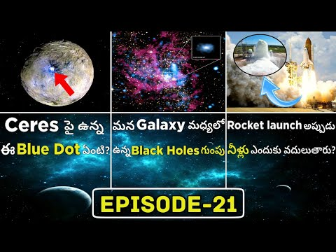 Top 10 Interesting And Amazing  Facts In Telugu | Space Facts In Telugu | EPISODE-21 |