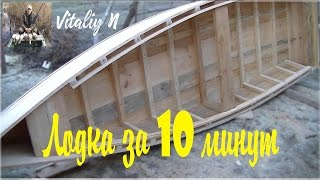 постройка легкой лодки плоскодонки из фанеры своими руками 1 часть