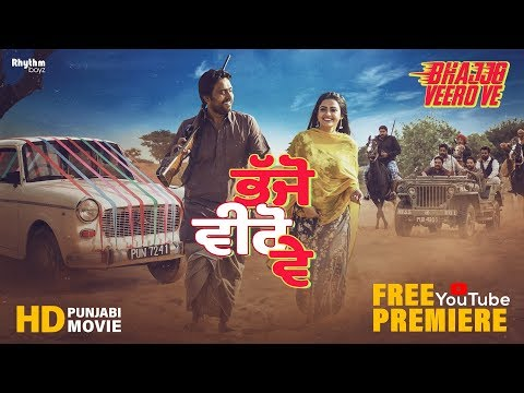 Bhajjo Veero Ve (Full Movie) | Amberdeep Singh | Simi Chahal | Rhythm Boyz