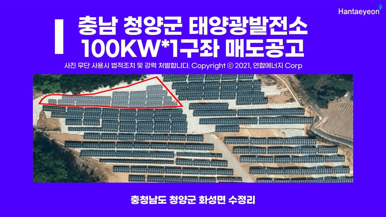 충청남도 청양군 태양광발전소…