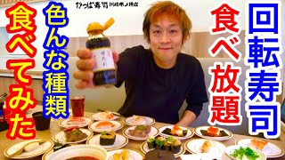 Video 【大食い】回転寿司の食べ放題の色んな種類を食べてみた‼️【MAX鈴木】【マックス鈴木】【Max Suzuki】【かっぱ寿司】 MP3, 3GP, MP4, WEBM, AVI, FLV Januari 2019