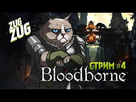 BLOODBORNE: Стрим #4