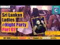 Sri Lankan Ladies #Night Party Part 2