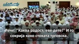 Nasser Al Qatami - Yusuf 1/3 (Makedonski Prevod)