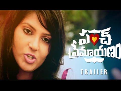 Punch Premayanam    A Short Film Trailer    By Harsha Annavarapu