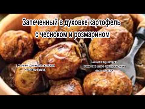 Рецепт запеченной картошки в духовке пошагово