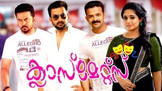 Video Latest Malayalam Full Movie 2016 | Classmates | Latest Upload New Releases | Prithviraj | Indrajith MP3, 3GP, MP4, WEBM, AVI, FLV Juli 2018