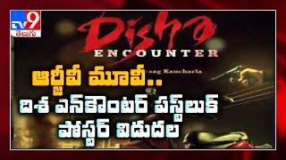 Disha Encounter సినిమా ఫస్ట్ లుక్ పోస్టర్ రిలీజ్ ..!