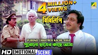 Download Video Purono Chhatrer Kache Aasa | Emotional Scene |  Ranjit Mallick | Kali Banerjee MP3 3GP MP4
