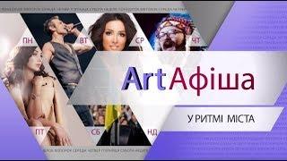 ART Афіша 14.07.2018