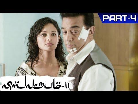 Vishwaroopam 2 Tamil Movie Part - 4 | Kamal Haasan, Pooja Kumar, Andrea Jeremiah | MSK Movies