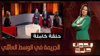 bidoun haraj 05/12/2016 برنامج بدون حرج : الجريمة في الوسط العائلي