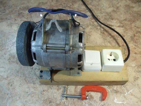 Как сделать точило из мотора стиральной машины