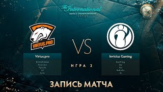 Virtus.pro vs IG, The International 2017, Групповой Этап, Игра 2