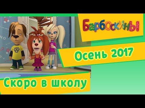 Барбоскины - Серии про Лето. Мультики 2016 (видео)