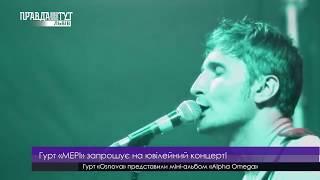 Гурт МЕРІ запрошує на ювілейний концерт