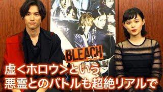映画『BLEACH』コメント映像