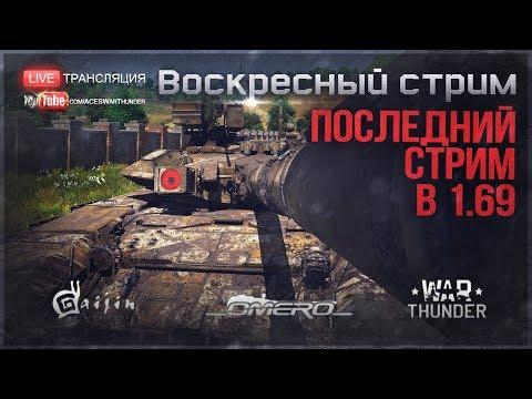 ПОСЛЕДНИЙ СТРИМ В 1.69! \