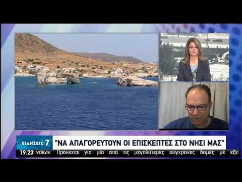 Σε ιδιότυπη καραντίνα τα νησιά, εκκλήσεις για περιορισμό με ντουντούκα | 08/04/2020 | ΕΡΤ