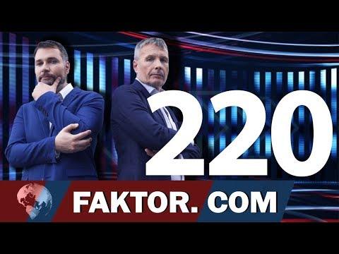 FAKTOR #220: PRVIH 100 DNI  (Bernard Brščič, Tino Mamić)