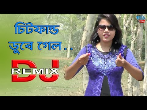 Video Chit Fund Dube Gelo - DJ Remix | চিট ফান্ড ডুবে গেলো ।  Mallik Mahato download in MP3, 3GP, MP4, WEBM, AVI, FLV January 2017