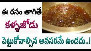 No Need to Wear Spectacles If you Drink This? | Health Tip | News Mantra